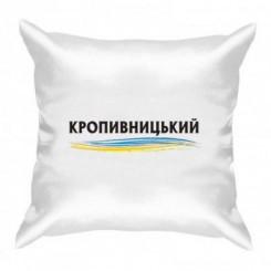 Подушка Кропивницький - Moda Print