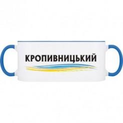 Кружка двокольорова Кропивницький - Moda Print