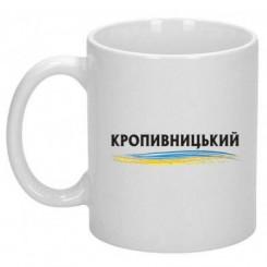 Чашка Кропивницький - Moda Print
