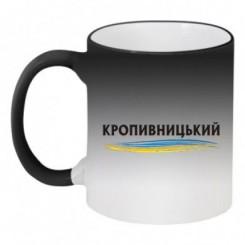 Кружка-хамелеон Кропивницький - Moda Print