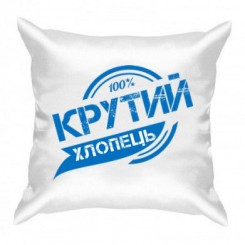 Подушка Крутой парень - Moda Print