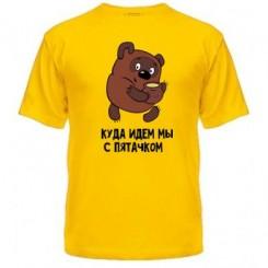 Мужская футболка Куда идем мы с пятачком - Moda Print
