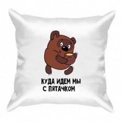 Подушка Куда идем мы с пятачком - Moda Print