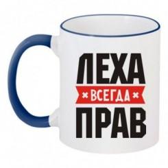 Чашка двокольорова Леха завжди правий