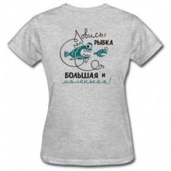 Футболка женская ловись рыбка - Moda Print
