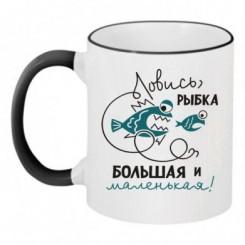 Чашка двухцветная ловись рыбка - Moda Print