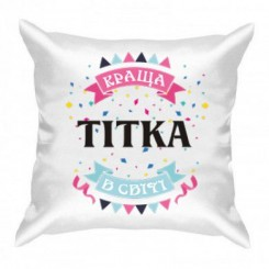 Подушка Лучшая тётя - Moda Print