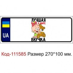 Номер на детскую коляску табличка с именем Лучшая в мире внучка - Moda Print
