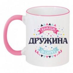 Чашка двокольорова Краща дружина