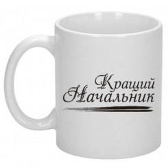 Чашка Кращий начальник