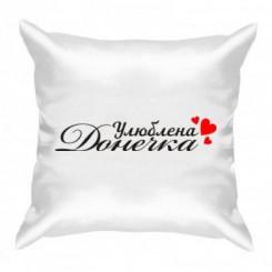 Подушка Любимая дочка - Moda Print