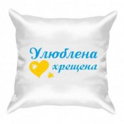Подушка Любимая крестная