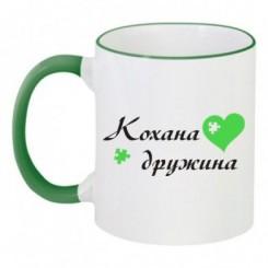 Чашка двокольорова Кохана дружина
