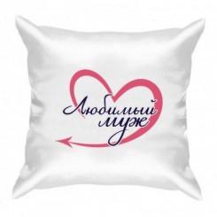 Подушка Любимый муж - Moda Print