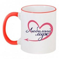 Чашка двухцветная Любимый муж