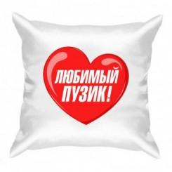 Подушка Любимый пузик - Moda Print
