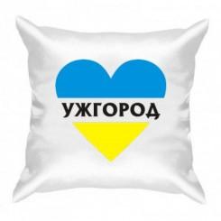 Подушка улюблений Ужгород - Moda Print