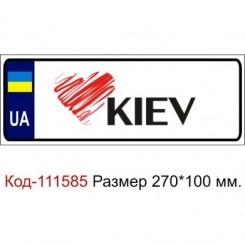 Номер на детскую коляску табличка с именем Люблю Киев - Moda Print