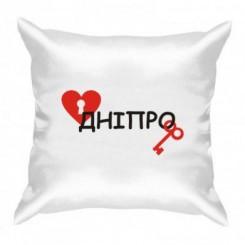 Подушка Люблю відкривати Дніпро - Moda Print