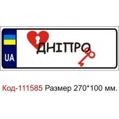 Номер на дитячу коляску табличка з ім'ям Люблю відкривати Дніпро