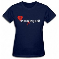 Футболка жіноча Люблю відкривати Кропивницький - Moda Print