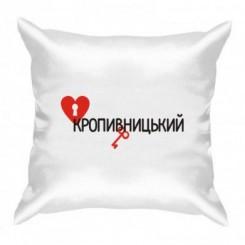 Подушка Люблю відкривати Кропивницький - Moda Print