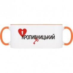 Кружка двокольорова Люблю відкривати Кропивницький - Moda Print