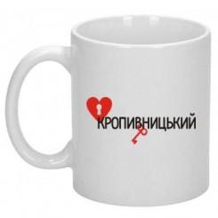 Чашка Люблю відкривати Кропивницький - Moda Print