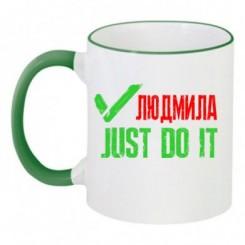 Чашка двокольорова Людмила  JUST DO IT - Moda Print