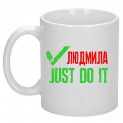 Чашка Людмила  JUST DO IT - Moda Print