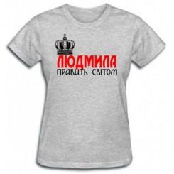 Футболка жіноча Людмила править світом - Moda Print