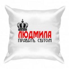 Подушка Людмила править світом - Moda Print