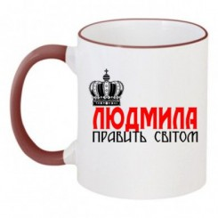 Чашка двокольорова Людмила править світом - Moda Print