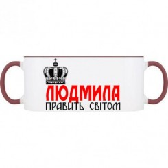 Кружка двокольорова Людмила править світом - Moda Print