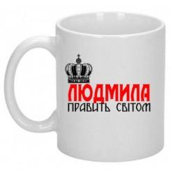 Чашка Людмила править світом - Moda Print
