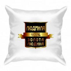 Подушка Людмила золота людина