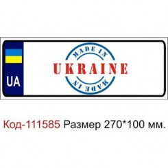 Номер на детскую коляску табличка с именем Made in UKRAINE