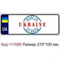 Номер на дитячу коляску табличка з ім'ям Made in UKRAINE - Moda Print