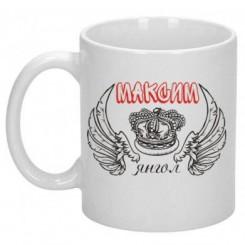 Кружка Максим ангел