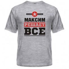 Футболка чоловіча Максим вирішує все - Moda Print