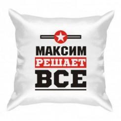 Подушка Максим вирішує все - Moda Print