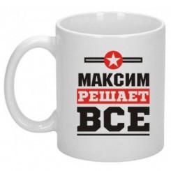 Чашка Максим вирішує все - Moda Print