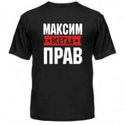 Мужская футболка Максим всегда прав