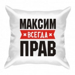 Подушка Максим всегда прав - Moda Print