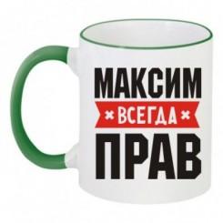 Чашка двухцветная Максим всегда прав - Moda Print