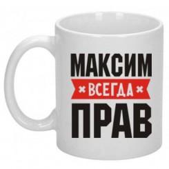 Кружка Максим всегда прав - Moda Print