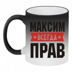Кружка-хамелеон Максим всегда прав - Moda Print