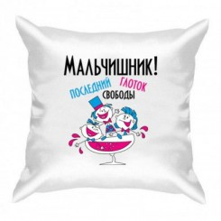 Подушка Мальчишник - Moda Print