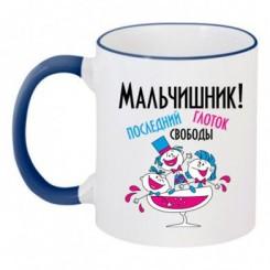 Чашка двокольорова Мальчишник - Moda Print