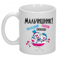 Чашка Мальчишник - Moda Print